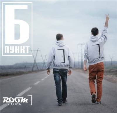 Room RecordZ — Пункт Б (2013)