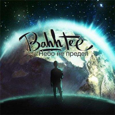 DOWNLOAD Bahh Tee (Бах Ти, Бахтияр Алиев) - Небо не предел [2013]