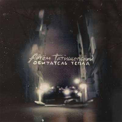 Артем Татищевский — Обитатель тепла (2013) (ft. Loc-Dog и др.)