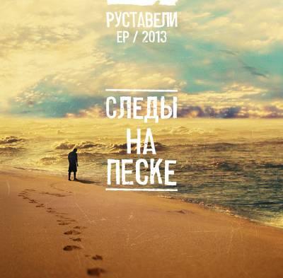 Руставели — Следы на песке (2013) EP