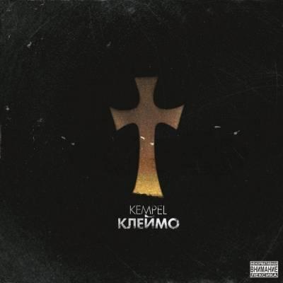 Kempel — Клеймо (2013)