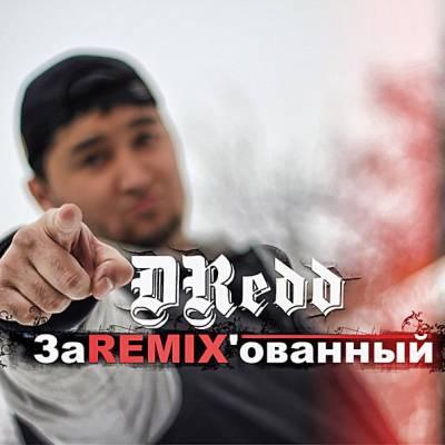 Скачать DRedd (Дредд, Низам Маметалиев) - ЗаREMIX'ованный (Заремиксованный) [2013]