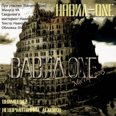 Навил one — Вавил one (2013) mixtape