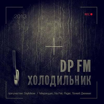 Скачать DP FM - Холодильник (2013)