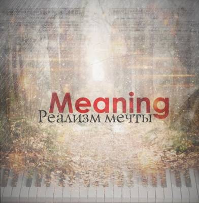 MEANING — Реализм мечты (2013)