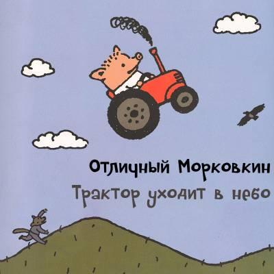 Скачать Отличный Морковкин - Трактор уходит в небо (2013)