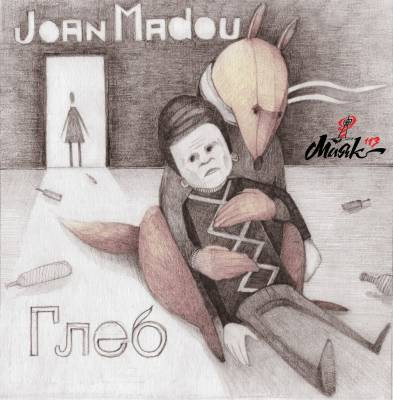 The Cacao (Joan Madou) — Глеб (2013)