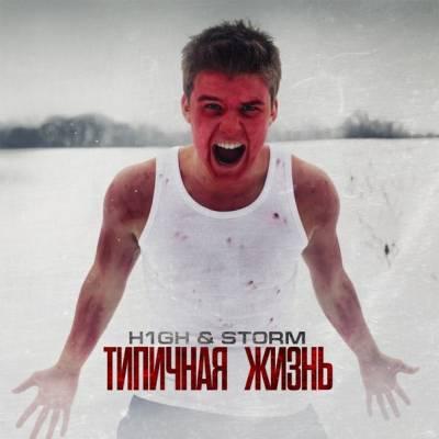 Скачать H1GH & STORM (Хай и Шторм) - Типичная Жизнь (2013)