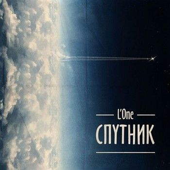 L'One (ex. Marselle) — Спутник (2013)
