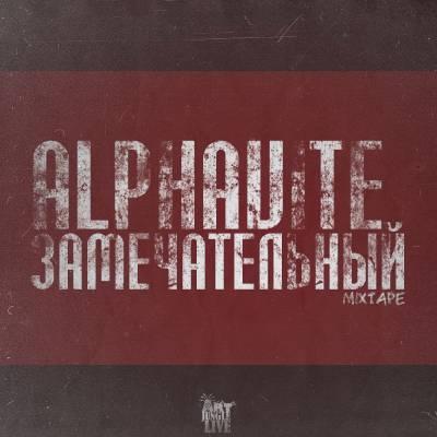 Alphavite — Замечательный [2013]