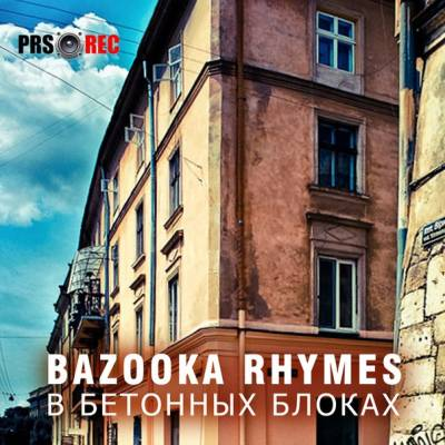 Bazooka Rhymes — В бетонных блоках (2013)