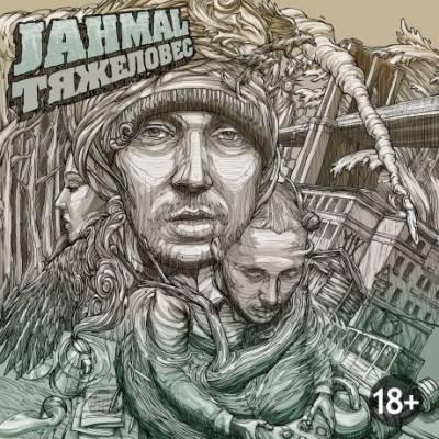 Jahmal (ТГК) — Тяжеловес [2013]