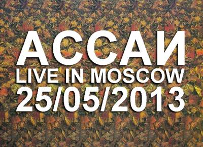 Ассаи — Live in Moscow (2013)