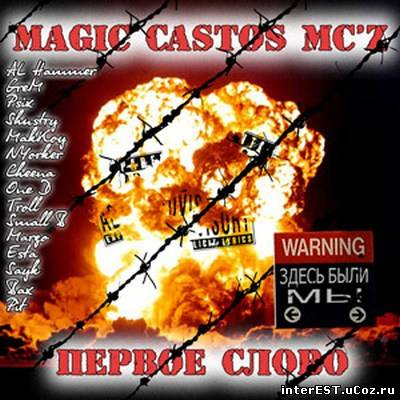 Magic Castos MC'z - Первое слово (2006)