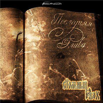 Стольный ГрадЪ - Последняя глава (2013)