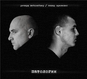 Ричард Пейсмейкер & Захар Прилепин — Патологии (2013)