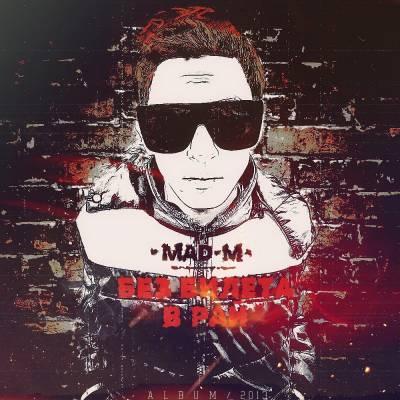 MAD-M — Без билета в рай [2013] (EP)