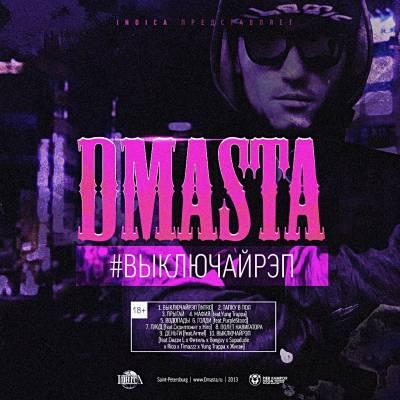 D.MASTA — #ВЫКЛЮЧАЙРЭП [2013]