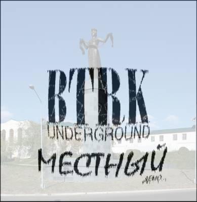 BTRK - Местный (2013)