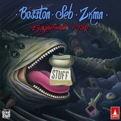 Bosston, Seb, ZKMN - Бодяженный Стаф (2013)