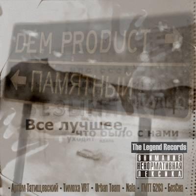 Dem product [БезСна] — Памятный [2013]