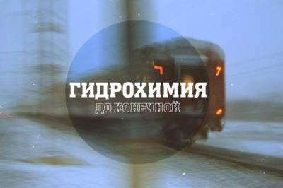 Гидрохимия - До конечной (2013)