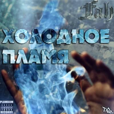Fah - Холодное пламя [2013]