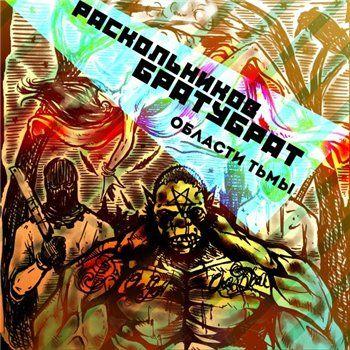 Раскольников (Трагедия Всей Жизни) & Братубрат — Области тьмы (2013)