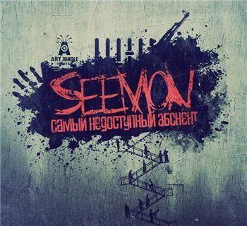 Seemon - Самый недоступный абонент (2013)
