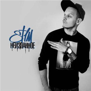 St1m — Неизданное (2013)