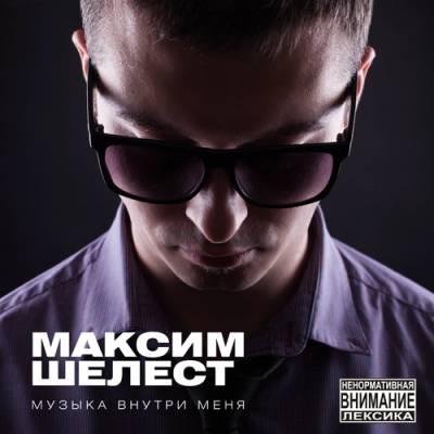 Максим Шелест — Музыка Внутри Меня (2013)
