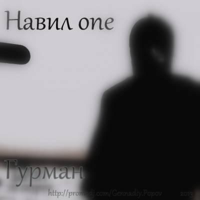 Навил one - Гурман (2013