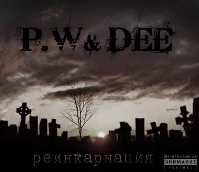 P.W&DEE - Реинкарнация [2013]