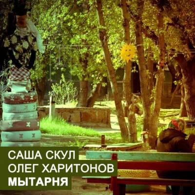 Саша Скул & Олег Харитонов — Матырня (2013)