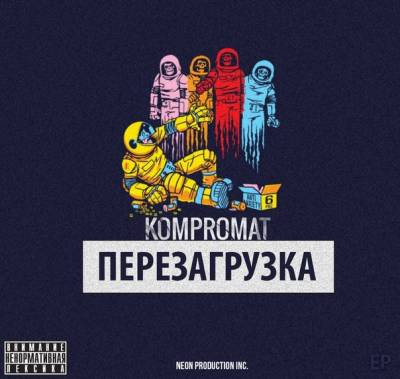 KomPROmaT - Перезагрузка (2013)
