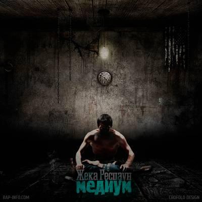 Жека Респаун — Медиум (2013)