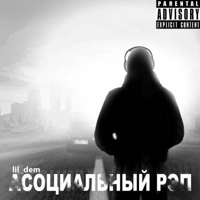 lil_dem - Асоциальный рэп (2013)