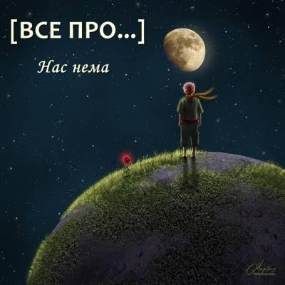 [Все Про...] - Нас нема (2013)
