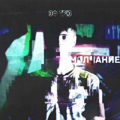 Эф Трю — Молчание (2013)