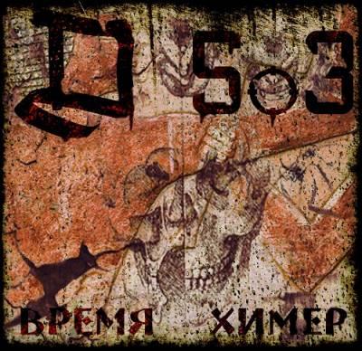 Д503 - Время химер (2013)