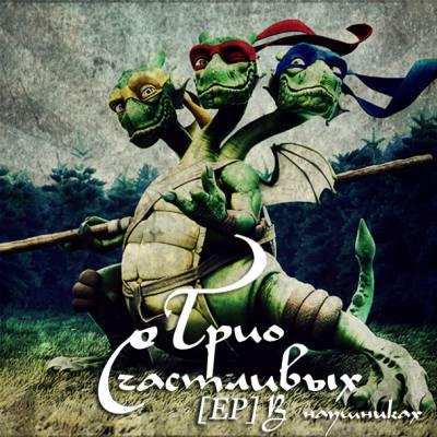 Трио Счастливых — В Наушниках (2013) EP