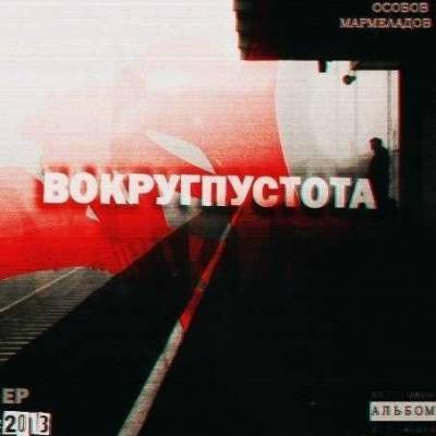 Особов & Мармеладов — Вокруг Пустота (2013)