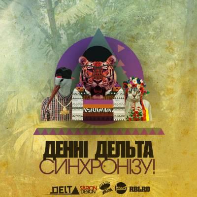 Денні Дельта — Синхронізу! (2013)