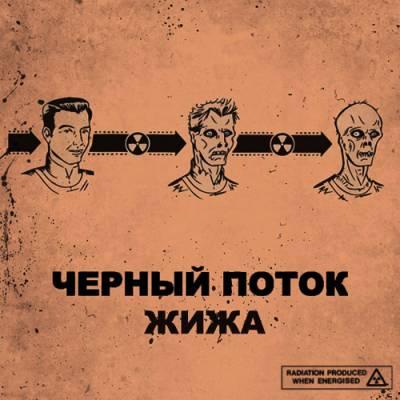 Черный поток - Жижа (2013)