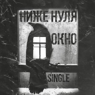 Ниже Нуля - Окно (2013)