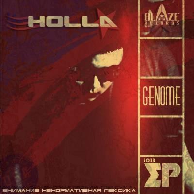 Holla - Геном (2013)