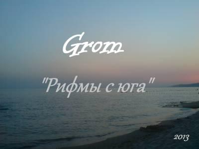 Grom - Рифмы с юга (2013)