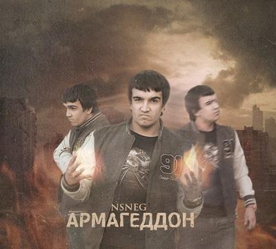 NSneg — Армагеддон (2013)