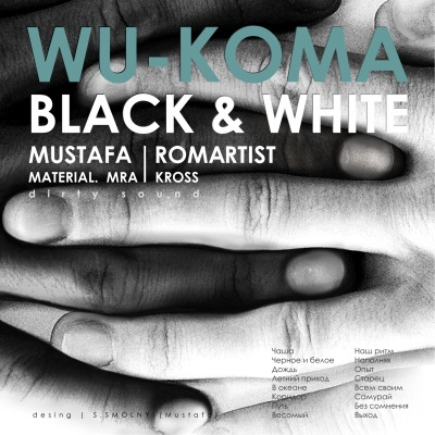 WU-KOMА - BLACK & WHITE (2013)