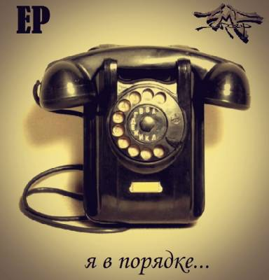 ZMC GrouP - Я в порядке (2013)